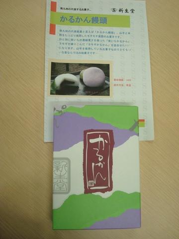 DSC05851_かるかん饅頭