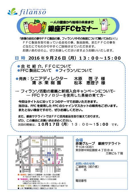 20160926東日本(銀座サテライト)