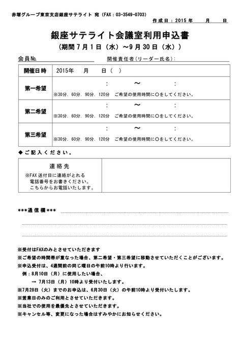 会議室利用申込書(7~9月)