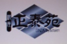 正泰苑ロゴ