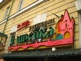 モスクワレストラン