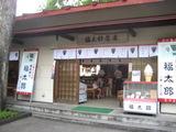 福太朗茶屋