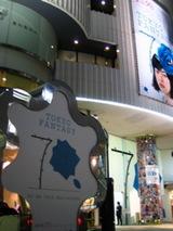 装苑ラフォーレ原宿入口