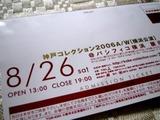 神戸コレクション招待券2