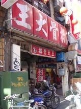 台湾旅行 排骨大王 店頭