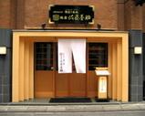 佐藤養助 銀座店