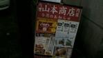 山本商店1