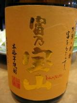 よつ谷 焼酎