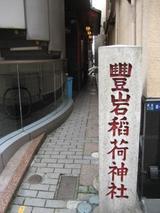 豊岩稲荷神社石碑