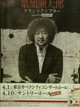 葉加瀬太郎クラッシックシアター