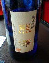 横浜ロイヤルパークホテル 四季亭 熊澤(神奈川県 地酒)