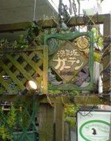横浜元町 汐汲坂ガーデン看板