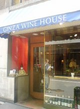 GINZA WINE HOUSE 銀座 ランチ1