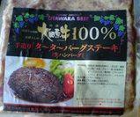 お取り寄せ・まぼろしの大田原牛100%生ハンバーグ1