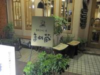 吉祥寺 まめ蔵2