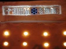 web 青森 057