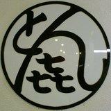 東銀座 とんき(とん喜)