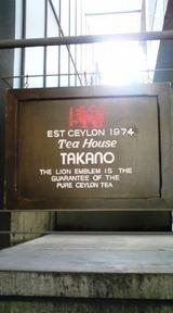 神保町 Tea House TAKANO1