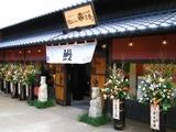 すんぷ町家2