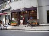 桜木町 横浜 馬車道 80*80 ハチマルハチマル 店舗