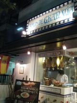 赤坂 スペイン料理グランビア1