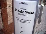 オステリア・モンテマーレ・トットリーネ 新橋1