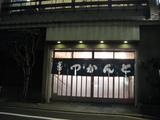 目黒 とんき1