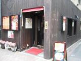 刀削麺園 店