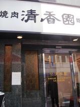 銀座 清香園 ランチ