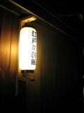 屋形船提灯