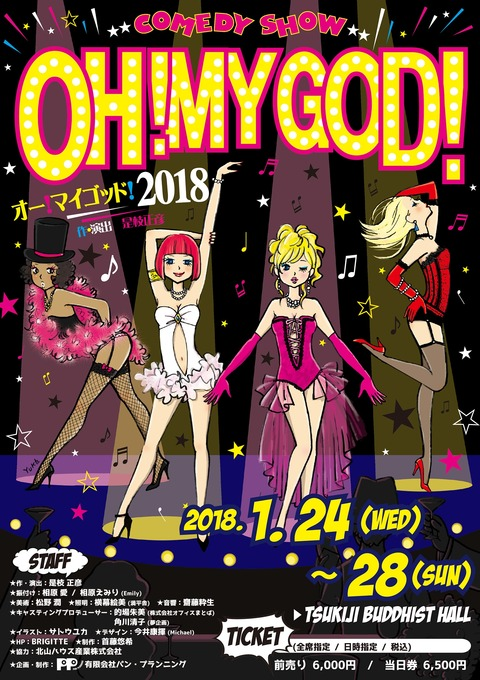 OH_MY_GOD_2018-omote