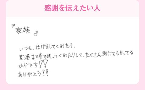 thanks_hokkaido