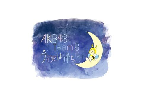 岡部麟がデザインした「Team8 今夜は帰らない」のイラストをご覧ください