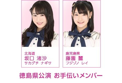 tokushima_member_support190928