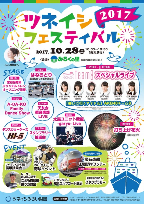 tsuneishi_fes_h1