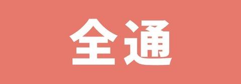 zentsu