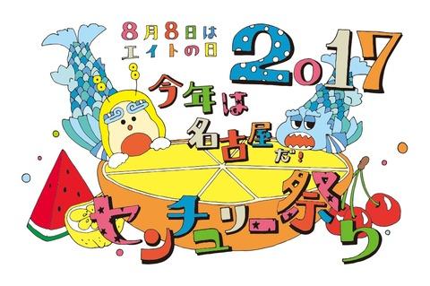 8nagoya_logo170726