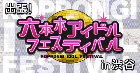 roppongi-idol-festival190217_