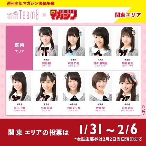 【チーム8×マガジン】関東エリア9名の紹介動画公開!