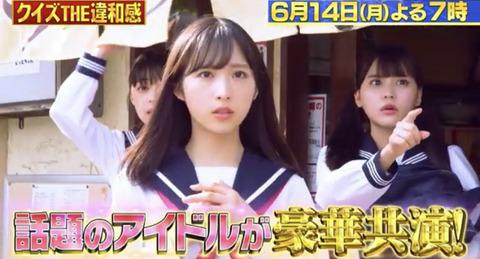 【今夜1900~】小栗有以がTBS「クイズ!THE違和感」に出演!