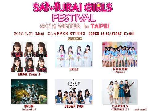 samurai-girls-festival-lineup