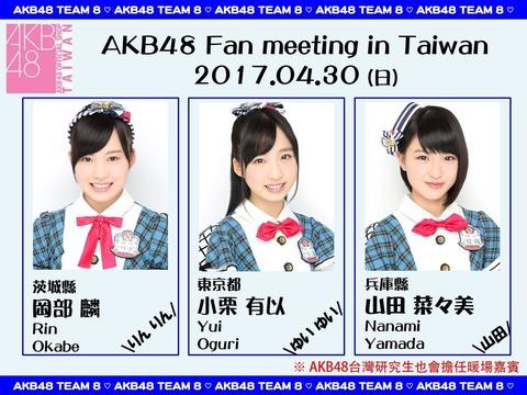 team8_taiwan