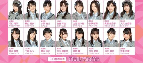 tour_yamaguchi190309_member