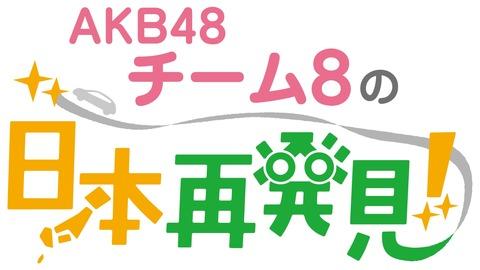 yomiuri_team8
