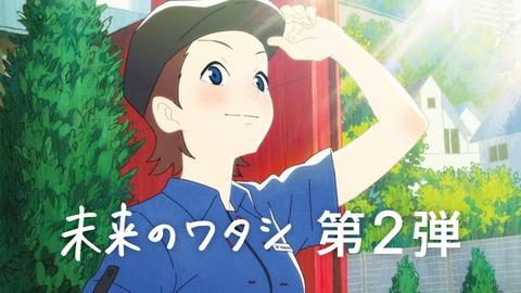 mirainowatashi2_