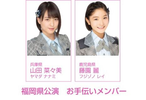 fukuoka_member_support