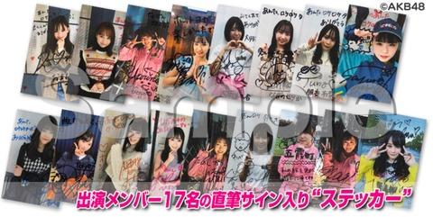 news201127_anroketurbo-sticker