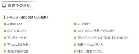 TBSテレビ「バラエティ・音楽」サイトマップ(最新)-230601