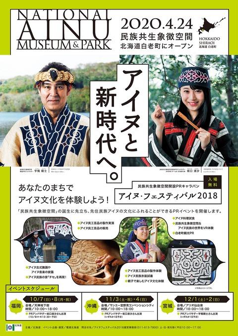 national_ainu_museumandpark