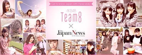 news200129_the-japan-news